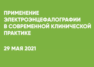 КОНФЕРЕНЦИЯ ЭЭГ ЧЕЛЯБИНСК 29 МАЯ 2021