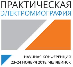 Научная конференция — Практическая электромиография 23-24 ноября